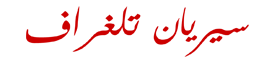سيريان تلغراف